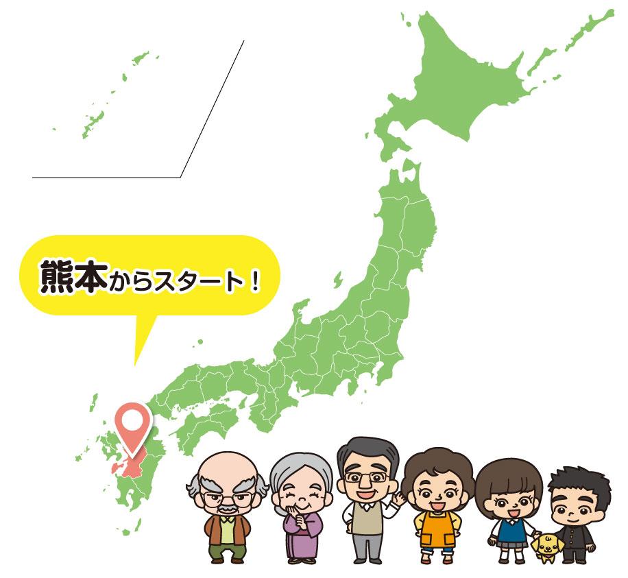 熊本からスタート!