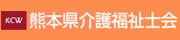 熊本県介護福祉士会
