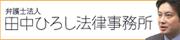 田中ひろし法律事務所